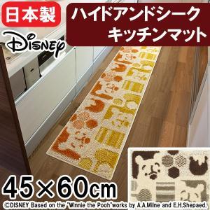 キッチンマット ディズニー 約45×60cm「プー/ハイドアンドシーク」 ファブリック(日本製) DMP-5006 nekoronta