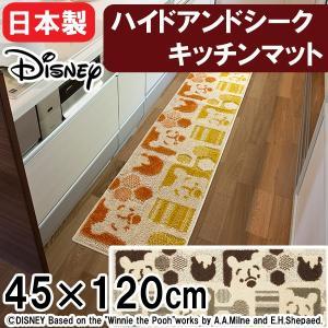 キッチンマット ディズニー 約45×120cm「プー/ハイドアンドシーク」 ファブリック(日本製) DMP-5006 nekoronta