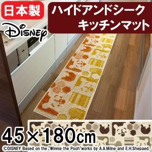 キッチンマット ディズニー 約45×180cm「プー/ハイドアンドシーク」 ファブリック(日本製) DMP-5006 nekoronta