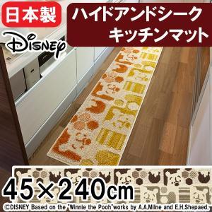 キッチンマット ディズニー 約45×240cm「プー/ハイドアンドシーク」 ファブリック(日本製)  DMP-5006 nekoronta