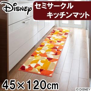 キッチンマット ディズニー 約45×120cm「ミッキー/セミサークル」 ファブリック nekoronta