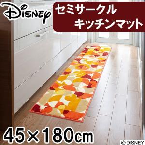 キッチンマット ディズニー 約45×180cm「ミッキー/セミサークル」 ファブリック nekoronta