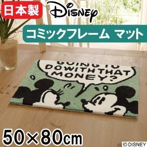 マット ディズニー 50×80cm 「ミッキー/コミックフレーム」玄関マット 住之江(日本製)|nekoronta
