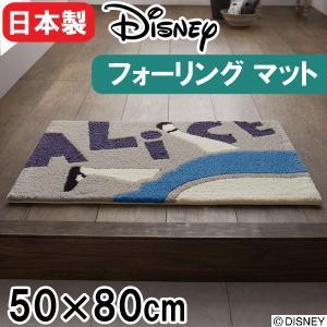 マット ディズニー 50×80cm「アリス/フォーリング」玄関マット 住之江(日本製)|nekoronta