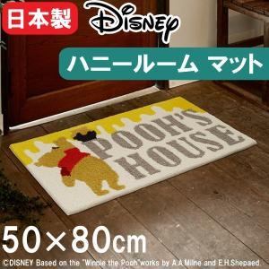 マット ディズニー 50×80cm「プー/ハニールーム」 住之江(日本製)|nekoronta