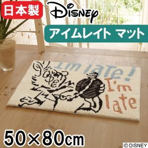 マット ディズニー 50×80cm「アリス/アイムレイト」玄関マット 住之江(日本製)|nekoronta