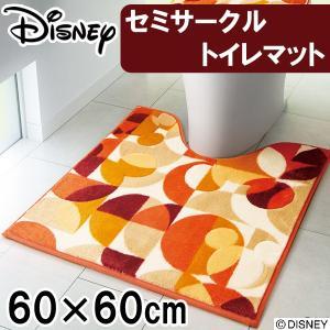 トイレマット ディズニー 約60×60cm「ミッキー/セミサークル」 ファブリック nekoronta