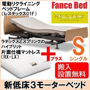 フランスベッド 電動 介護用ベッド マットレス付き レステックス01F/RX-LX シングル|nekoronta