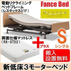 フランスベッド 電動 介護用ベッド マットレス付き レステックス01F/RX-STD2 シングル|nekoronta