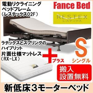 フランスベッド 電動 介護用ベッド マットレス付き レステックス02F/RX-LX シングル|nekoronta