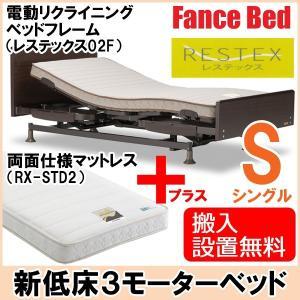 フランスベッド 電動 介護用ベッド マットレス付き レステックス02F/RX-STD2 シングル|nekoronta