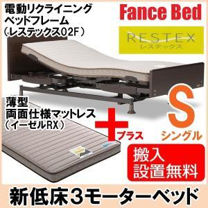 フランスベッド 電動 介護用ベッド マットレス付き レステックス02F/イーゼルRX シングル|nekoronta