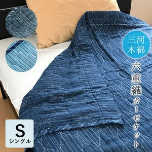 山甚物産・ジンペット 日本製 伝統三河木綿6重ガーゼケット シングル(140×200cm)|nekoronta