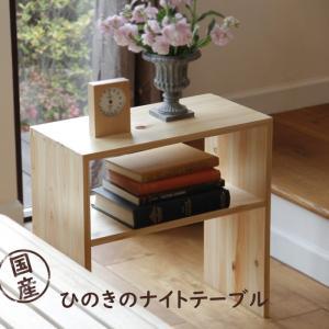 NB01 ひのきのナイトテーブル 木製 サイドテーブル 国産|nekoronta