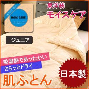 肌掛け布団 ジュニア 日本製 東洋紡 モイスケア 吸湿熱であたたかい No.20|nekoronta