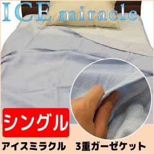 山甚物産・ジンペット 冷感新素材 アイスミラクル3層ガーゼケット(シングル)|nekoronta