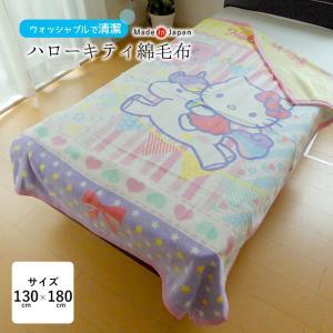 綿毛布 ハローキティ 洗えるジュニアもうふ 130×180cm 東京西川(日本製)|nekoronta