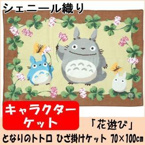 ブランケット となりのトトロ「花遊び」 70×100cm シェニール織り|nekoronta