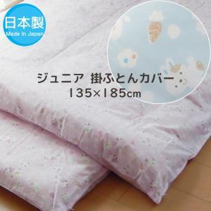 ジュニア 掛け布団カバー 135×185cm 「パステル・アニマル」洗える(日本製)|nekoronta