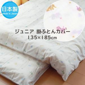 ジュニア 掛け布団カバー 135×185cm 「メルヘン・アニマル」洗える(日本製)|nekoronta