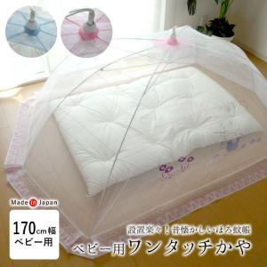 日本製 折り畳み式 幌かや「泉」 蚊帳 子供一人用 105×170×60cm nekoronta
