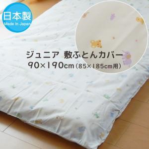 ジュニア 敷き布団カバー 90×190cm(85×185cm用) 「メルヘン・アニマル」洗える(日本製)|nekoronta
