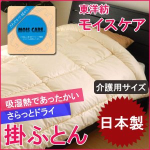 掛け布団 介護用 日本製 東洋紡 モイスケア 吸湿熱であたたかい No.19|nekoronta
