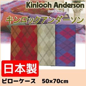 枕カバー 50×70cm 綿100% キンロックアンダーソン|nekoronta