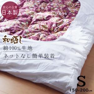 掛け布団カバー 150×200cm 白ネットなし 綿100% 洗える(日本製)|nekoronta