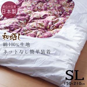 掛け布団カバー 150×210cm 白ネットなし 綿100% 洗える(日本製) nekoronta