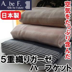 5重織りガーゼケット 100×140cm ハーフケット「エポカ」洗える 夏物(日本製)|nekoronta