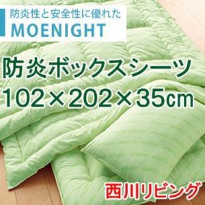 モエナイト 防炎ボックスシーツ シングルサイズ 3031-65013|nekoronta