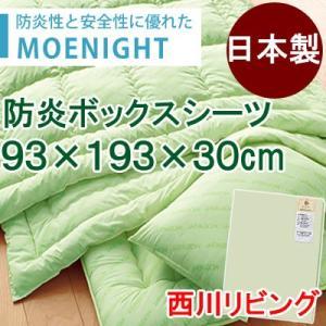 モエナイト 防炎ボックスシーツ 介護用サイズ 3031-65005|nekoronta
