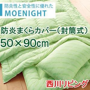 モエナイト 防炎ピローケース 封筒式 3033-63014|nekoronta