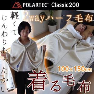 ホック付きハーフ毛布 100×150cm 「Latte200」 ポーラテックフリース 着る毛布 洗える 日本製 be10009-H|nekoronta