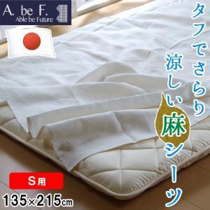 本麻フラットシーツ シングル 135×215cm  洗える 無地敷布 Able be Future(日本製)|nekoronta