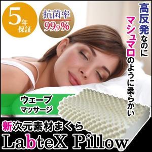 ラブテックスピロー ウェーブマッサージ 58×36cm 柔らかい枕 高め