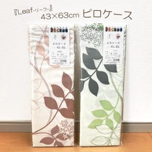 ピローケース 43×63cm 「リーフ」 洗える(日本製)|nekoronta