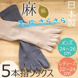 麻5本指ソックス リネン 日本製 紳士用 無地 24〜26cm 速乾|nekoronta