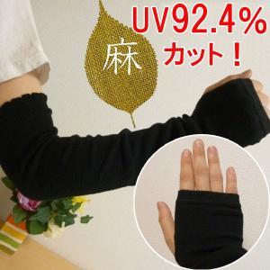 アームカバー UVカット 麻 日本製 ブラック フリーサイズ 腕カバー|nekoronta
