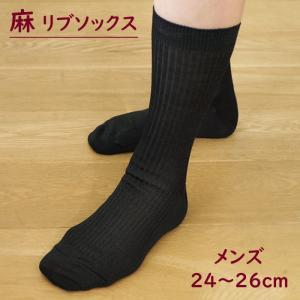 リブソックス ラミー 日本製 紳士用 無地 24〜26cm 防臭 速乾|nekoronta