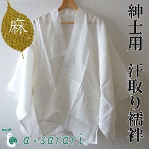 着物用 汗取り和装下着 紳士用 麻 a・sarari 日本製 丸洗い|nekoronta