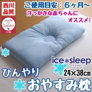 西川 ひんやりベビー枕 24×38cm 洗える アイスリープ(日本製)|nekoronta
