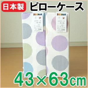 ピローケース 43×63cm 「マーブル」 洗える(日本製)|nekoronta