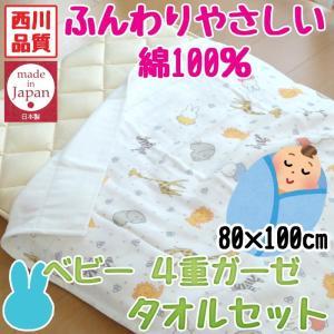 西川 ベビータオルケット 4重ガーゼ 80×100cm「ミッフィーとなかま」洗える 日本製 1521-50090|nekoronta