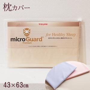 枕カバー 43×63cm用 ミクロガード プレミアム 洗える(日本製)|nekoronta