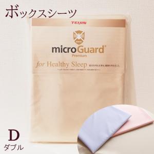 ボックスシーツ ダブル 140×200cm 厚み28cm ミクロガード プレミアム 洗える 日本製 MGP0008|nekoronta