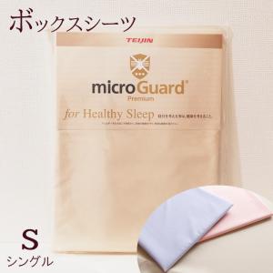ボックスシーツ シングル 100×200cm 厚み28cm ミクロガード プレミアム 洗える 日本製 MGP0006|nekoronta