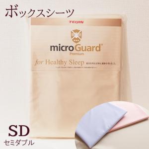 ボックスシーツ セミダブル 120×200cm 厚み28cm ミクロガード プレミアム 洗える 日本製 MGP0007|nekoronta