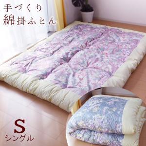 掛け布団 150×200cm 手作りサテン和布団 花柄(日本製)|nekoronta